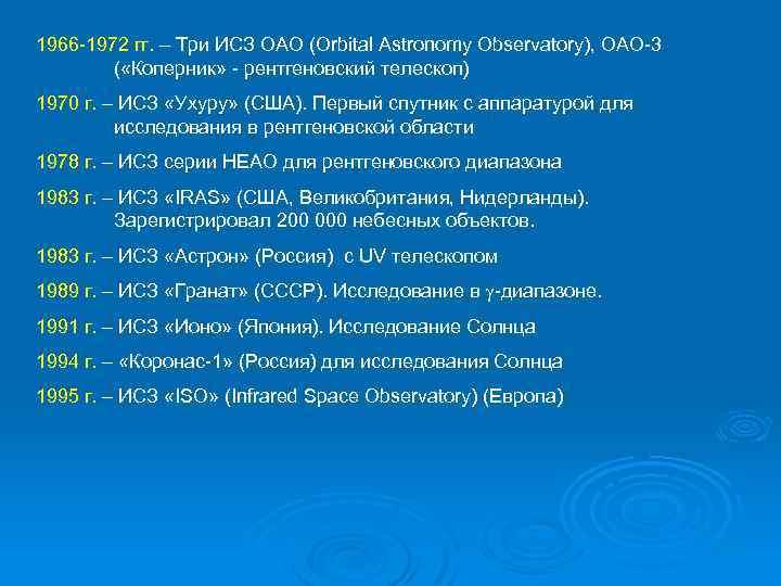 1966 -1972 гг. – Три ИСЗ ОАО (Orbital Astronomy Observatory), ОАО-3 ( «Коперник» -