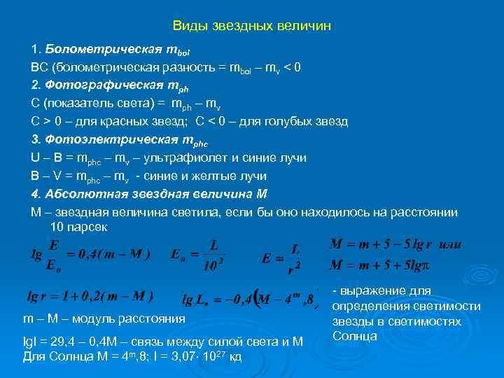 Виды звездных величин 1. Болометрическая mbol BC (болометрическая разность = mbol – mv <