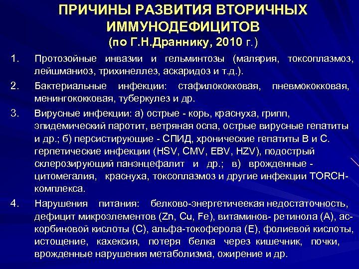 ПРИЧИНЫ РАЗВИТИЯ ВТОРИЧНЫХ ИММУНОДЕФИЦИТОВ (по Г. Н. Драннику, 2010 г. ) 1. 2. 3.
