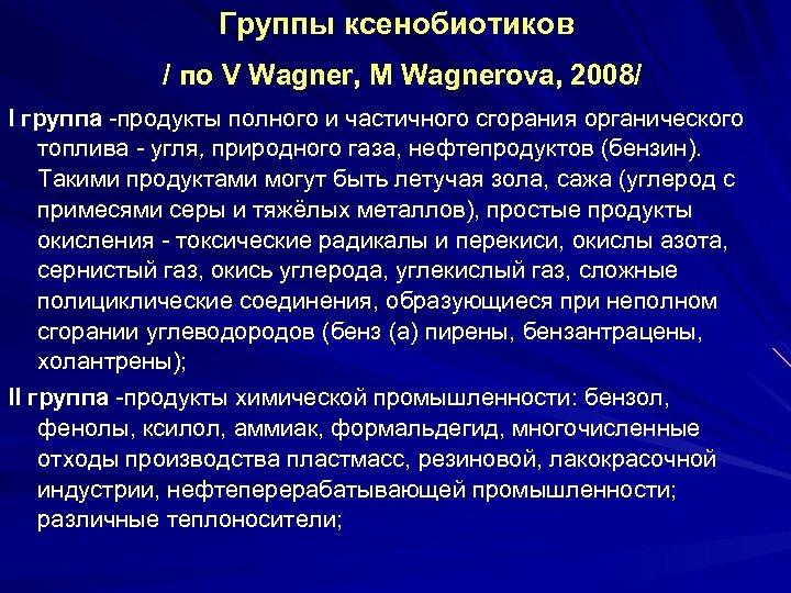 Группы ксенобиотиков / по V Wagner, M Wagnerova, 2008/ I группа продукты полного и