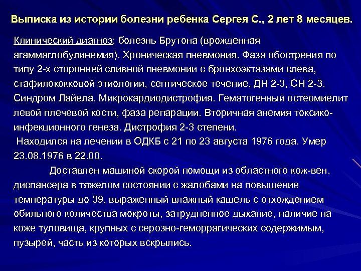 Выписка из истории болезни ребенка Сергея С. , 2 лет 8 месяцев. Клинический диагноз: