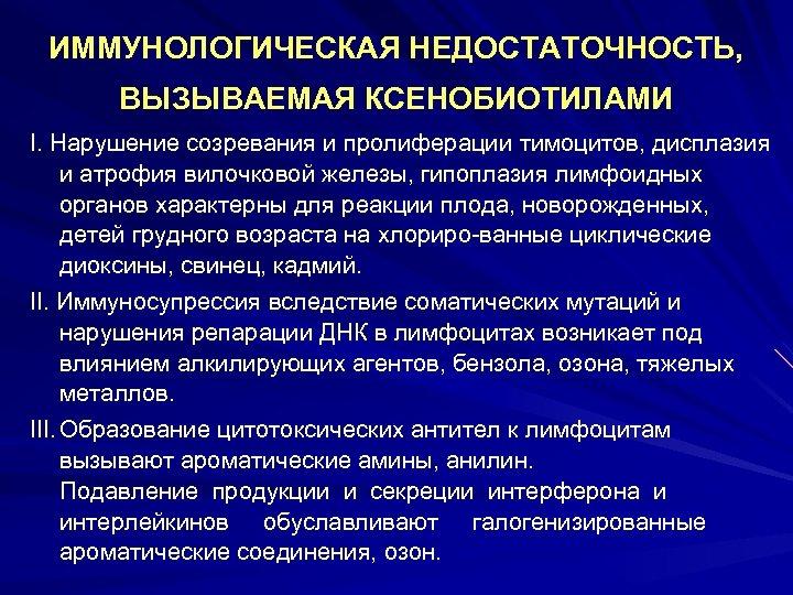 ИММУНОЛОГИЧЕСКАЯ НЕДОСТАТОЧНОСТЬ, ВЫЗЫВАЕМАЯ КСЕНОБИОТИЛАМИ I. Нарушение созревания и пролиферации тимоцитов, дисплазия и атрофия вилочковой