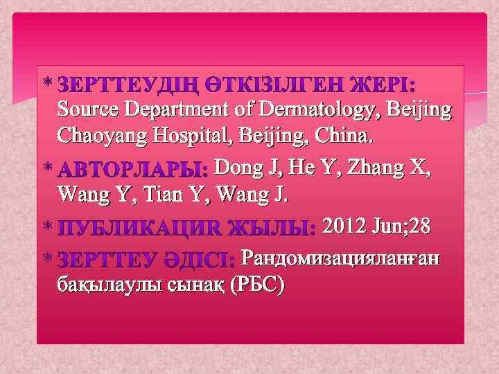 Source Department of Dermatology, Beijing Chaoyang Hospital, Beijing, China. Dong J, He Y,