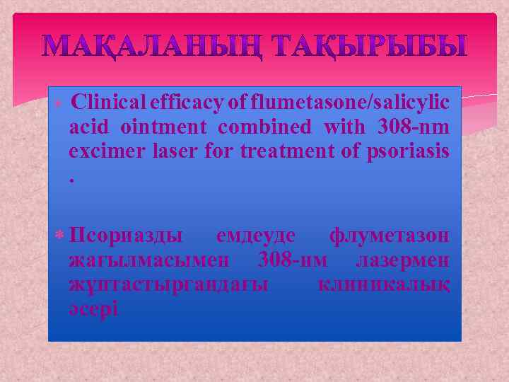 Clinical efficacy of flumetasone/salicylic acid ointment combined with 308 -nm excimer laser for