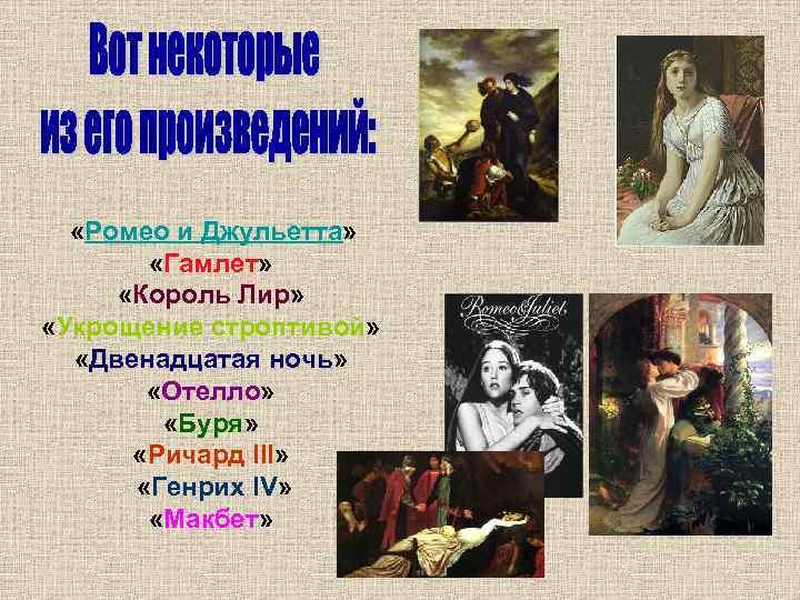 «Ромео и Джульетта» «Гамлет» «Король Лир» «Укрощение строптивой» «Двенадцатая ночь» «Отелло» «Буря» «Ричард