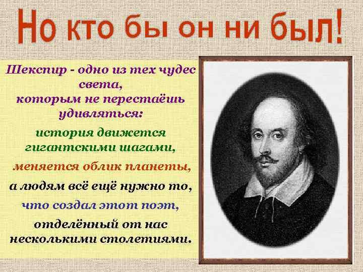 Шекспир - одно из тех чудес света, которым не перестаёшь удивляться: история движется гигантскими