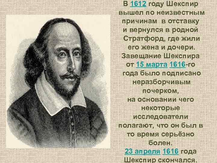 В 1612 году Шекспир вышел по неизвестным причинам в отставку и вернулся в родной