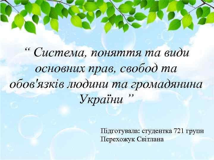 """"""" Система, поняття та види основних прав, свобод та обов'язків людини та громадянина України"""