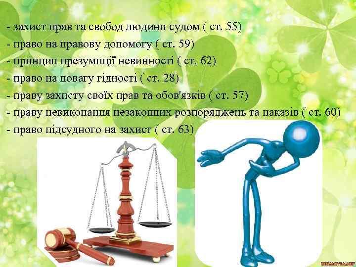 - захист прав та свобод людини судом ( ст. 55) - право на правову