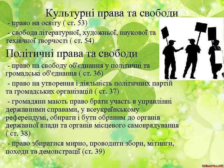 Культурні права та свободи - право на освіту ( ст. 53) - свобода літературної,