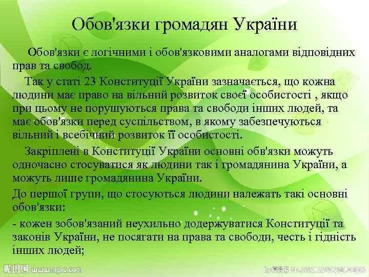 Обов'язки громадян України Обов'язки є логічними і обов'язковими аналогами відповідних прав та свобод. Так