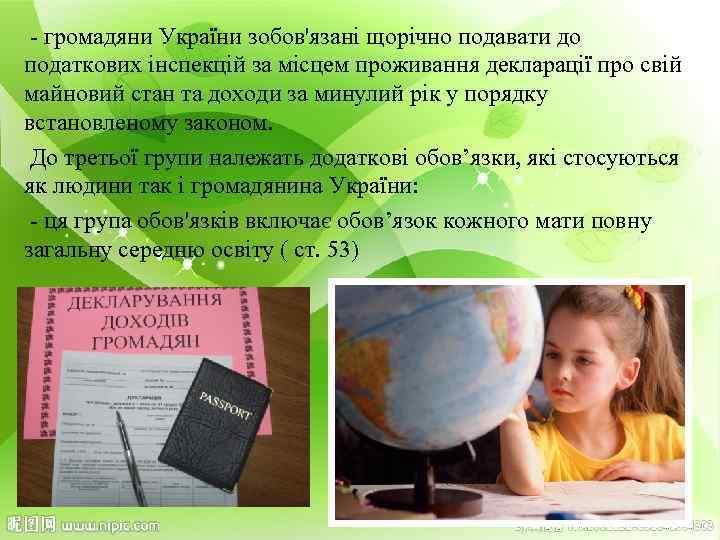- громадяни України зобов'язані щорічно подавати до податкових інспекцій за місцем проживання декларації про