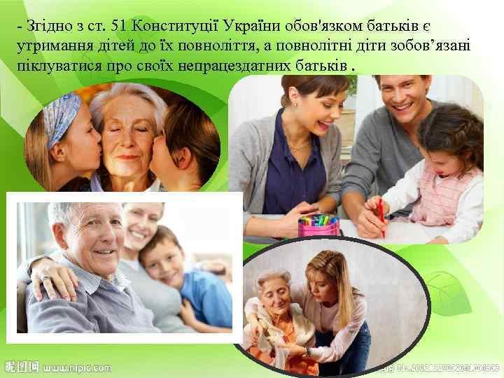 - Згідно з ст. 51 Конституції України обов'язком батьків є утримання дітей до їх