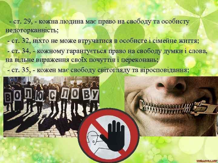 - ст. 29, - кожна людина має право на свободу та особисту недоторканність; -