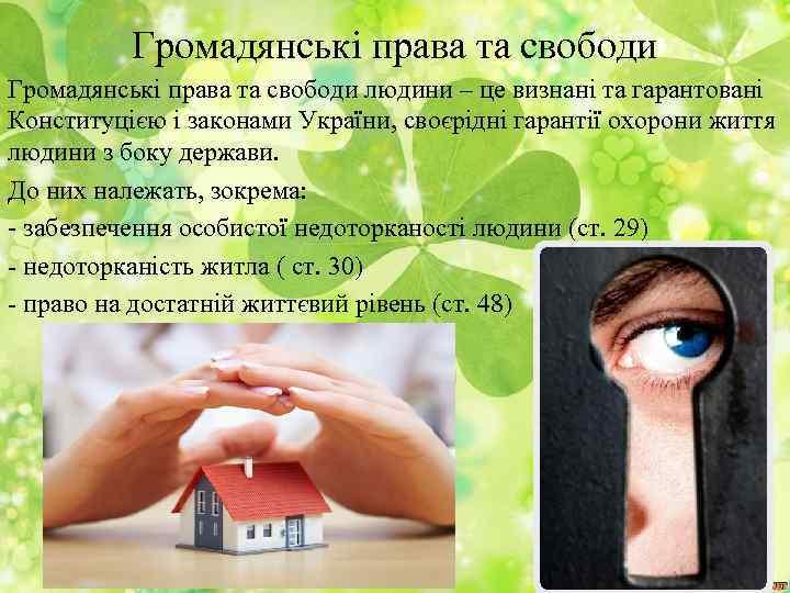Громадянські права та свободи людини – це визнані та гарантовані Конституцією і законами України,
