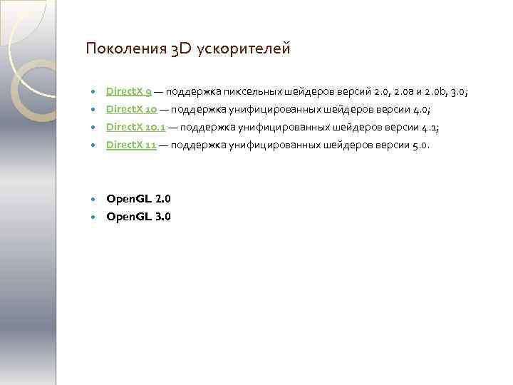 Поколения 3 D ускорителей Direct. X 9 — поддержка пиксельных шейдеров версий 2. 0,