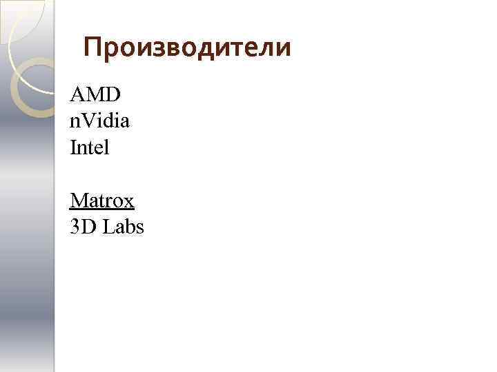 Производители AMD n. Vidia Intel Matrox 3 D Labs