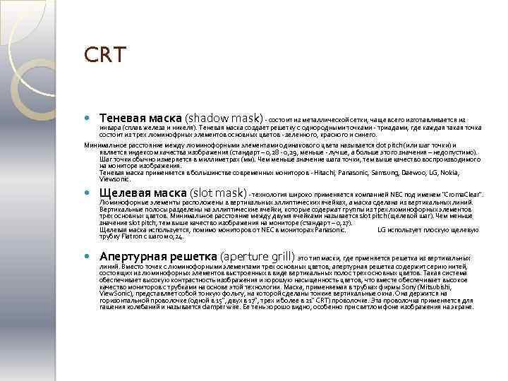 CRT Теневая маска (shadow mask) - состоит из металлической сетки, чаще всего изготавливается из