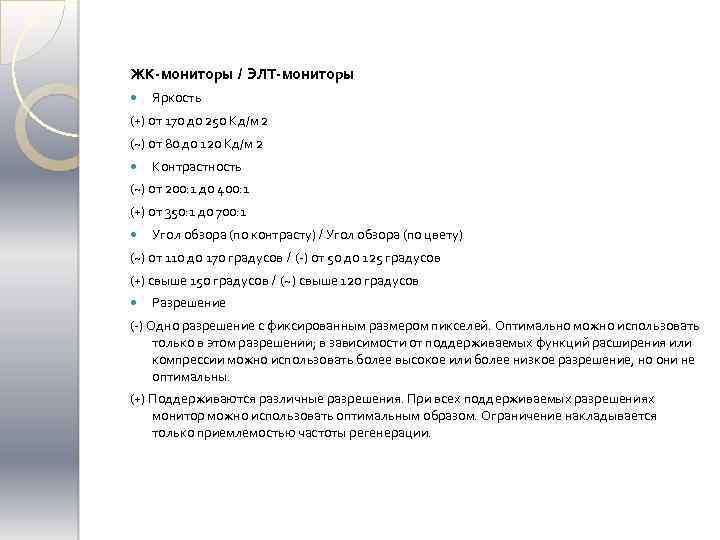 ЖК-мониторы / ЭЛТ-мониторы Яркость (+) от 170 до 250 Кд/м 2 (~) от 80