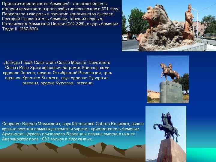 Принятие христианства Арменией - это важнейшее в истории армянского народа событие произошло в 301