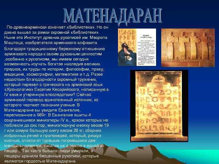 По-древнеармянски означает «библиотека» . Но он давно вышел за рамки скромной «библиотеки» .