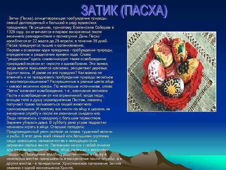 Затик (Пасха), олицетворяющая пробуждение природы, самый долгожданный и большой в ряду армянских праздников.