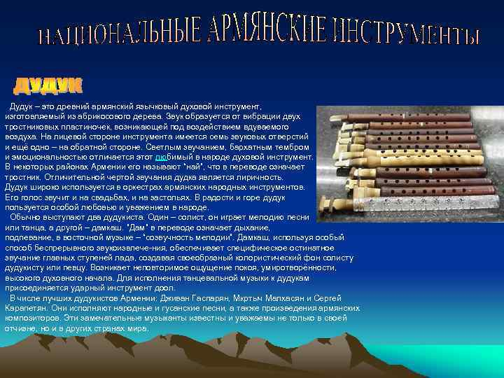 Дудук – это древний армянский язычковый духовой инструмент, изготовляемый из абрикосового дерева. Звук