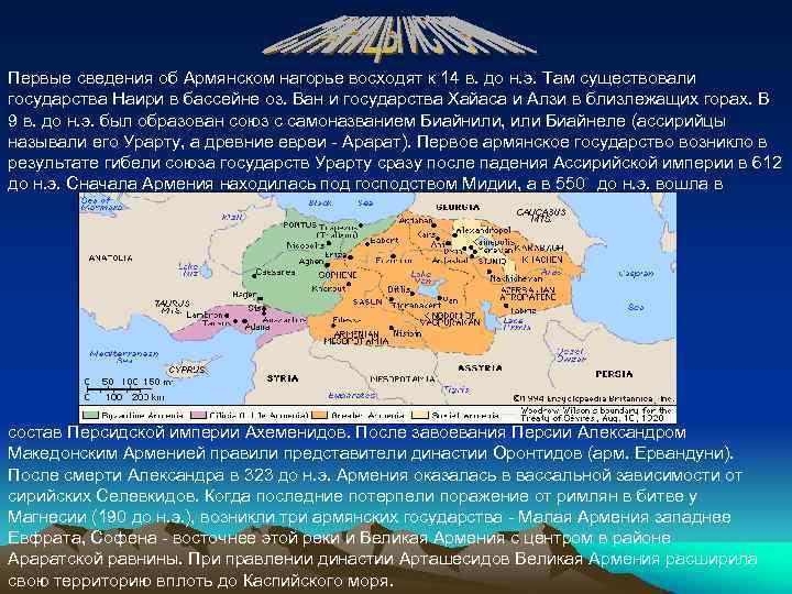 Первые сведения об Армянском нагорье восходят к 14 в. до н. э. Там существовали