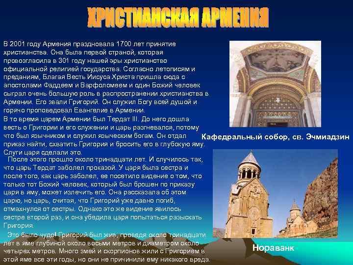 В 2001 году Армения праздновала 1700 лет принятие христианства. Она была первой страной, которая
