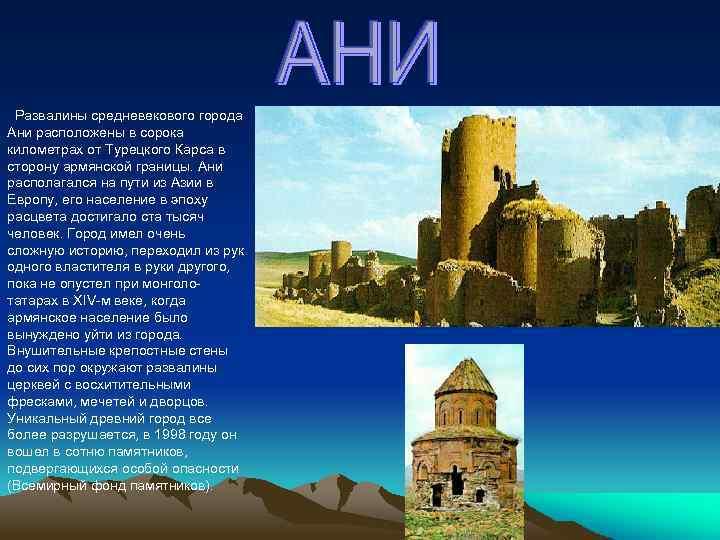 Развалины средневекового города Ани расположены в сорока километрах от Турецкого Карса в сторону