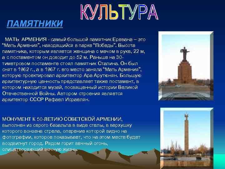 """ПАМЯТНИКИ МАТЬ АРМЕНИЯ - самый большой памятник Еревана – это """"Мать Армения"""", находящийся в"""