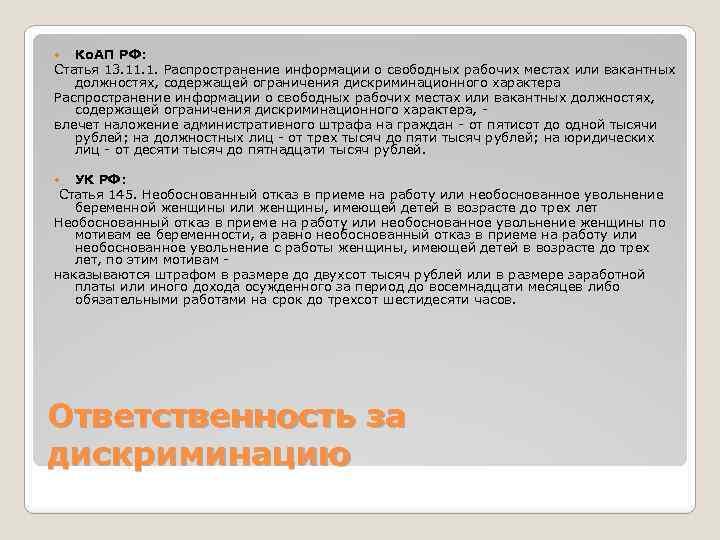 Ко. АП РФ: Статья 13. 11. 1. Распространение информации о свободных рабочих местах или