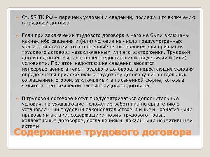 Ст. 57 ТК РФ – перечень условий и сведений, подлежащих включению в трудовой