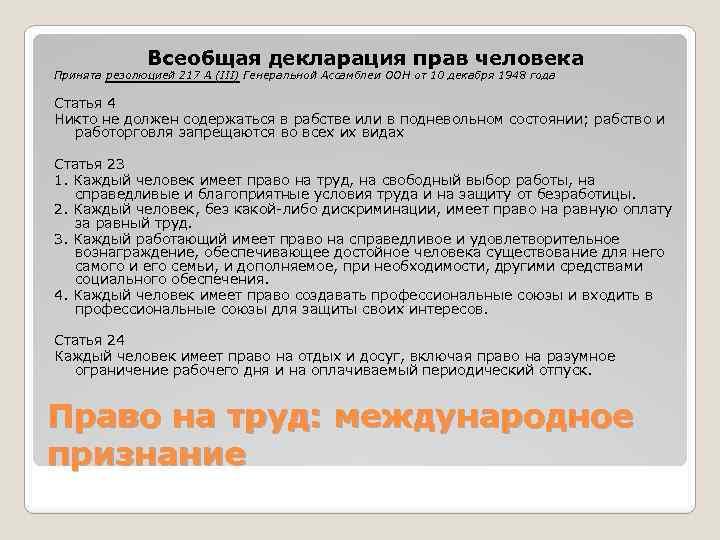 Всеобщая декларация прав человека Принята резолюцией 217 А (III) Генеральной Ассамблеи ООН от 10