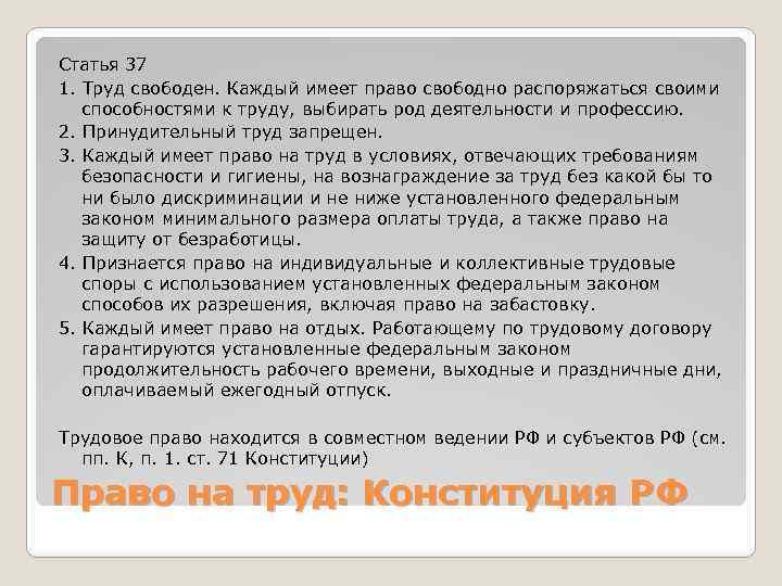 Статья 37 1. Труд свободен. Каждый имеет право свободно распоряжаться своими способностями к труду,