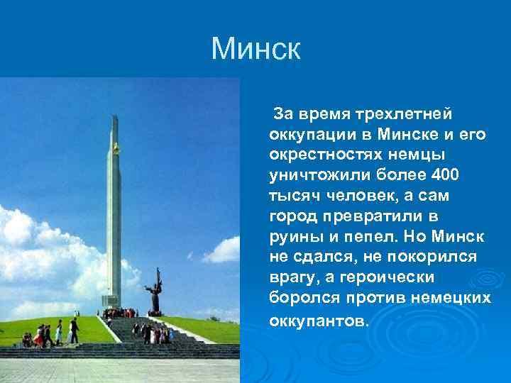 Минск Ø За время трехлетней оккупации в Минске и его окрестностях немцы уничтожили более