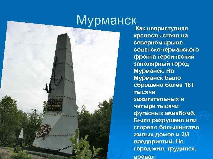 Мурманск Как неприступная Ø крепость стоял на северном крыле советско-германского фронта героический заполярный город