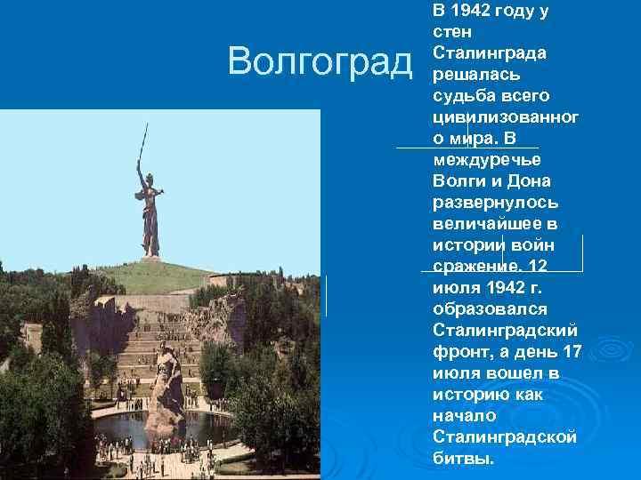 Волгоград В 1942 году у стен Сталинграда решалась судьба всего цивилизованног о мира. В