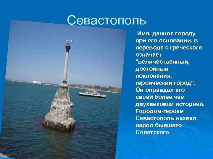 Севастополь Ø Имя, данное городу при его основании, в переводе с греческого означает