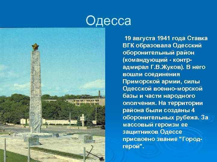 Одесса 19 августа 1941 года Ставка ВГК образовала Одесский оборонительный район (командующий - контрадмирал