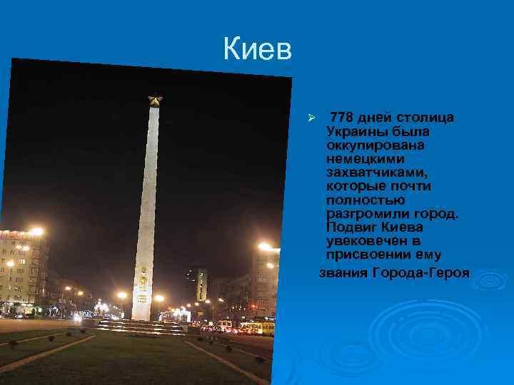 Киев Ø 778 дней столица Украины была оккупирована немецкими захватчиками, которые почти полностью разгромили