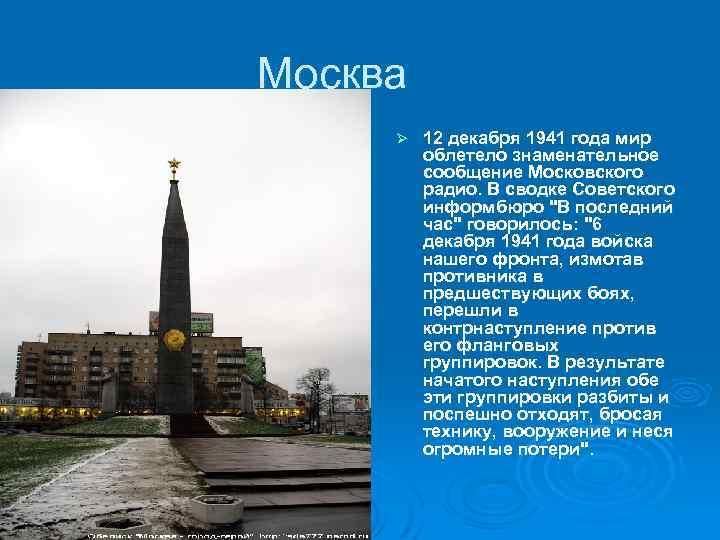 Москва Ø 12 декабря 1941 года мир облетело знаменательное сообщение Московского радио. В сводке