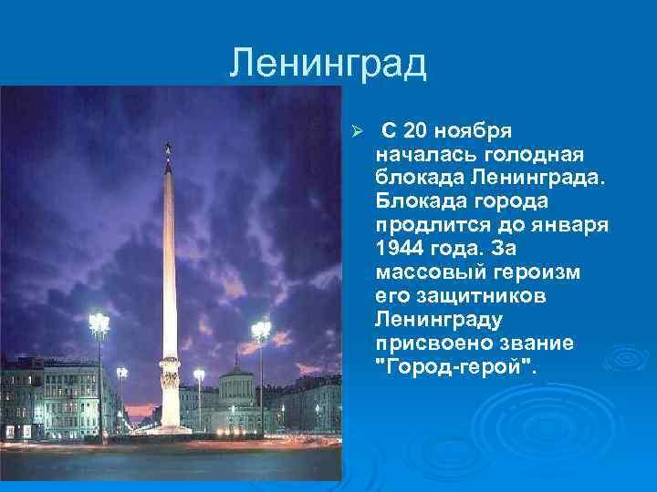 Ленинград Ø С 20 ноября началась голодная блокада Ленинграда. Блокада города продлится до января