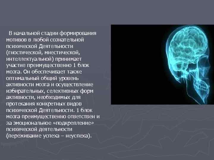 В начальной стадии формирования мотивов в любой сознательной психической Деятельности (гностической, мнестической, интеллектуальной) принимает