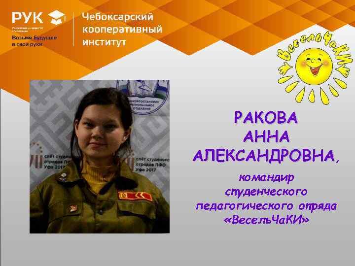 РАКОВА АННА АЛЕКСАНДРОВНА, командир студенческого педагогического отряда «Весель. Ча. КИ»