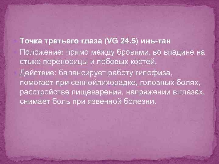 Точка третьего глаза (VG 24. 5) инь-тан Положение: прямо между бровями, во впадине