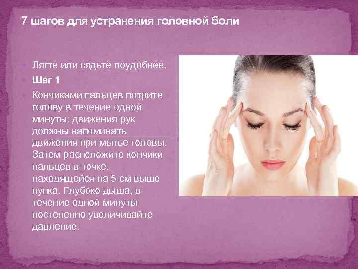 7 шагов для устранения головной боли Лягте или сядьте поудобнее. Шаг 1 Кончиками пальцев