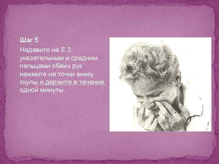 Шаг 5 Надавите на E 3: указательным и средним пальцами обеих рук нажмите