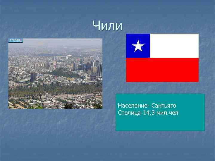 Чили Население- Сантьяго Столица-14, 3 мил. чел