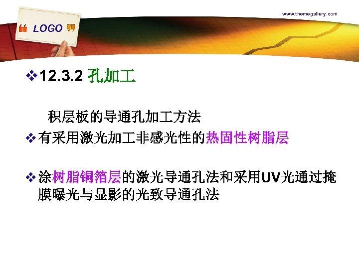 www. themegallery. com LOGO v 12. 3. 2 孔加 积层板的导通孔加 方法 v 有采用激光加 非感光性的热固性树脂层